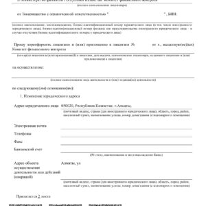 Изменение юридического адреса на гос. лицензии